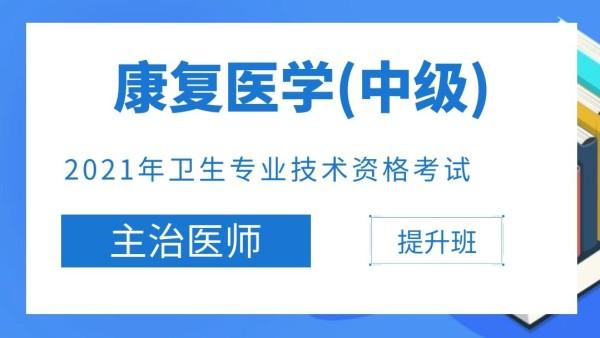 【中级职称】2021年主治医师(其他)康复医学(348)