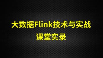 尚硅谷_大数据Flink技术与实战