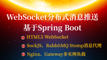 WebSocket整合Spring、SockJS、Stomp、Rabbitmq分布式消息推送
