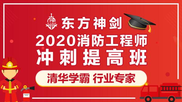2020消防工程师冲刺提高班