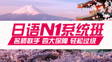 【喵星人日语】日语N2-N1系统班