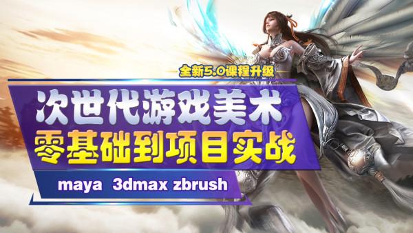 zbrush,3dmax,游戏美术设计师VIP系统学习班【纽扣美学】