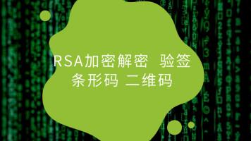PHP实战RSA加密/解密/验签/条形码/二维码