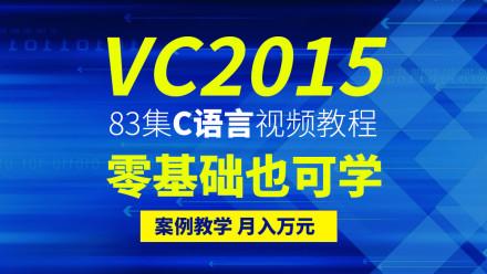 吕鑫:VS2015之博大精深的0基础C语言视频教程