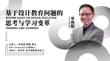 辛向阳教授:基于设计教育问题的思考与学习变革