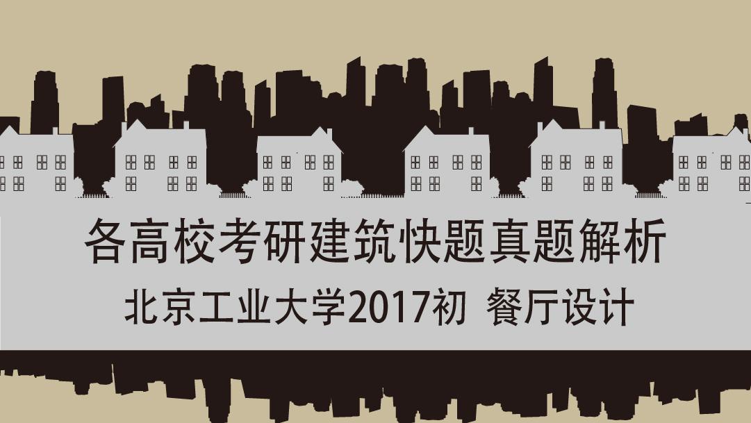北京工业大学2017初:北京郊区某公园滨水餐厅设计