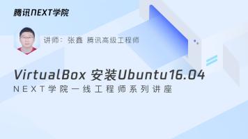 【NEXT公开课】VirtualBox 安装Ubuntu16.04
