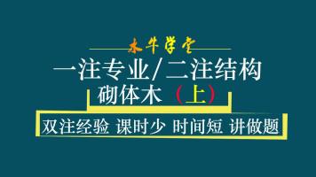 6砌体木(上7讲)(一注专业二注结构)[水牛学堂]2020高清版