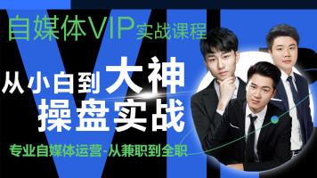 自媒体VIP课程