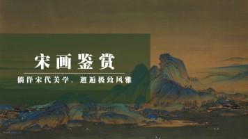 雅凡达免费课堂|宋画鉴赏
