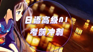 日语初级N1考前冲刺