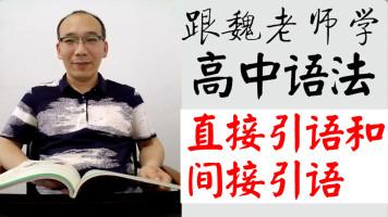 跟魏老师学高中语法-直接引语和间接引语