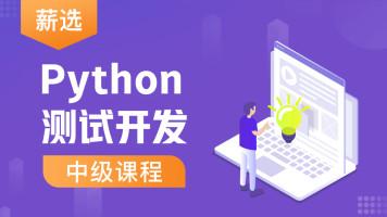 Python测试开发中级班 第1期