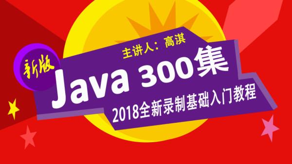 Java全套|新版Java 300集大型基础课程(第一季)【尚学堂】