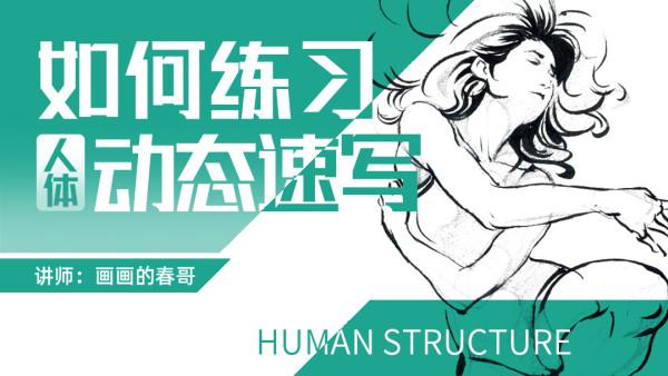 如何练习人体动态速写?