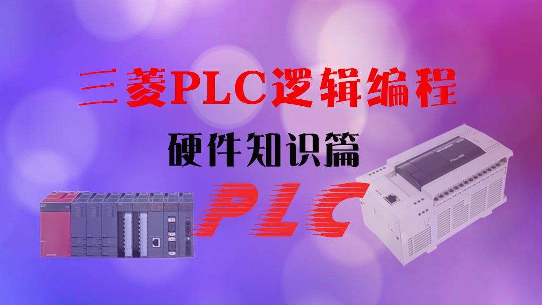 三菱plc逻辑编程硬件基础篇