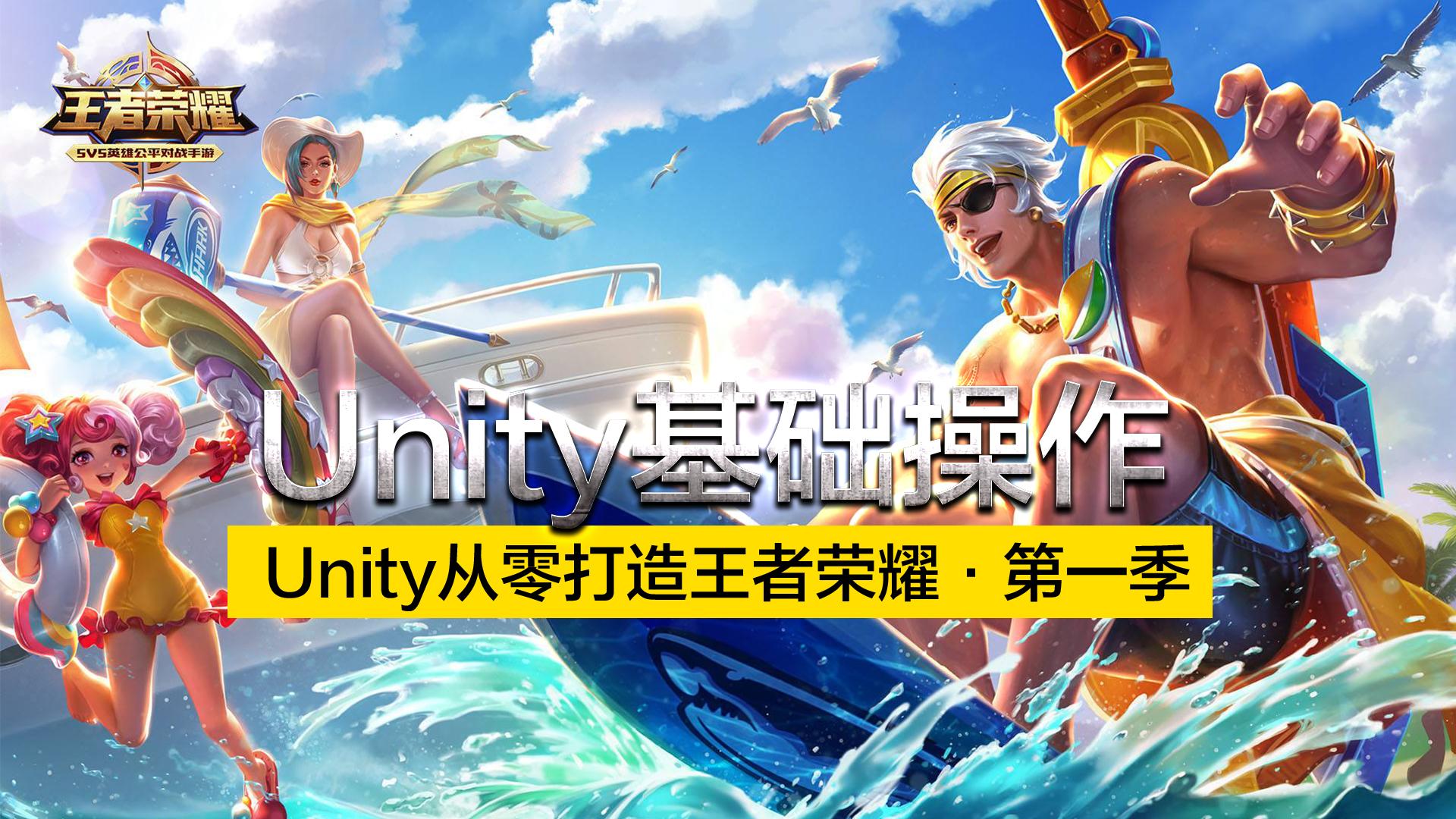 Unity3D(U3D)从零打造王者荣耀·第一季:Unity基础操作