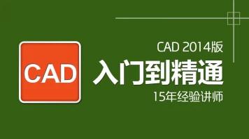 CAD2014建筑制图入门到精通视频教程(autocad二维三维录播课程)