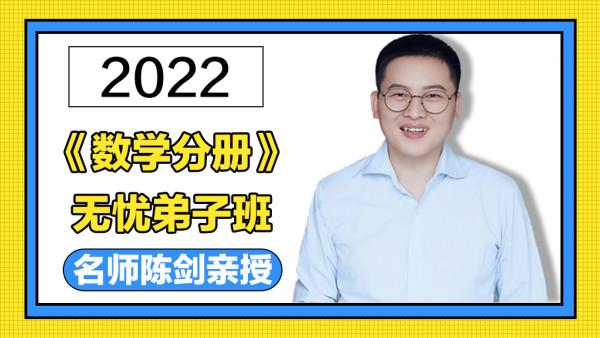 2022陈剑《数学分册》全程无忧弟子班