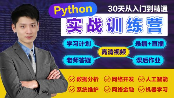 2020年Python实战训练营(Web开发/人工智能/数据分析/运营维护)
