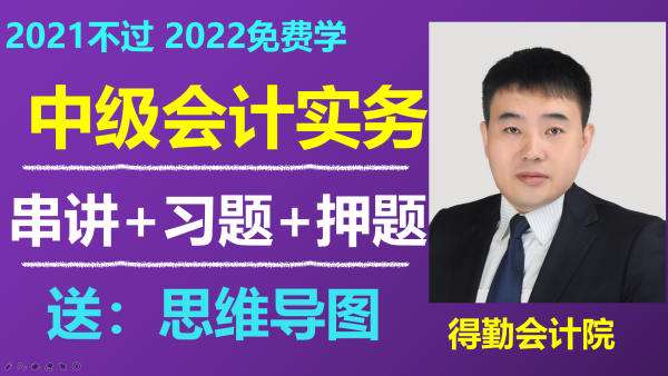 2021年中级会计实务-串讲+习题班 会计 会计职称 会计师 中级会计