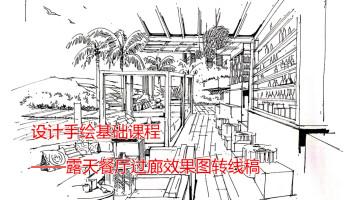 设计手绘基础课程——露天餐厅过廊效果图转线稿