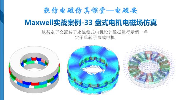 Maxwell实战案列33 盘式电机电磁场仿真