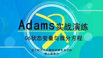 Adams状态变量与微分方程