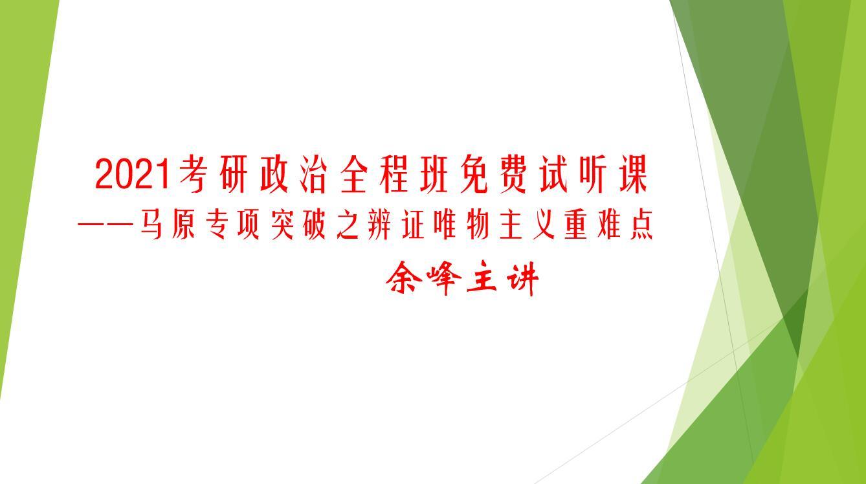21考研政治马原专项突破——辨证唯物主义重难点(免费试听课)
