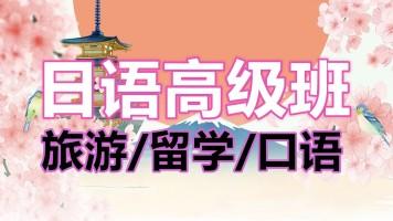 日语零基础旅游留学口语高级班7天特训营