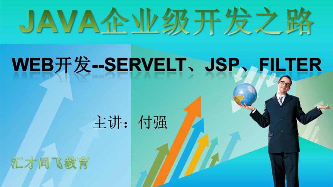 web开发/Servlet/Session/JSP/Filter/标签