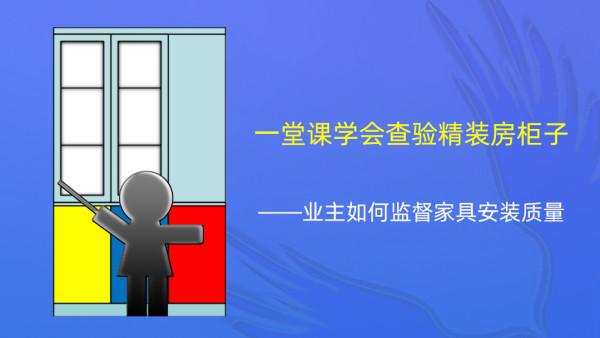 一堂课学会查验精装房柜子——业主如何监督家具安装质量