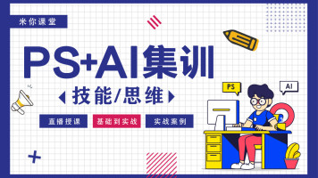 直播- PS/AI零基础到精通、平面设计、海报设计、美工logo、字体
