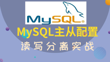 MySQL主从配置读写分离实战