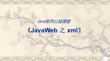JavaWeb应用开发之xml