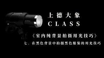 【商业摄影室内纯背景用光】七、在黑色背景拍摄黑色服装用光技巧