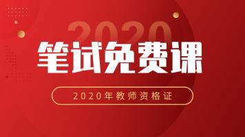 2020年教师资格证笔试免费课【中小学通用】
