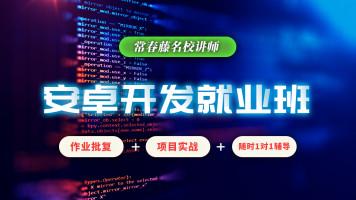 Android/安卓开发就业班