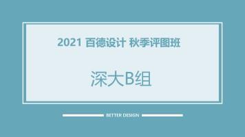 2021评图班【深大B组】