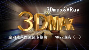 3dmax-VRay室内效果图渲染专科班
