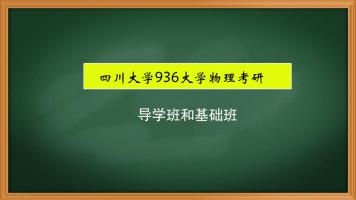 四川大学原子核科学技术研究所936大学物理考研导学基础班