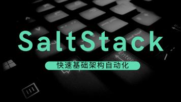 SaltStack基础设施自动化 入门基础学习篇