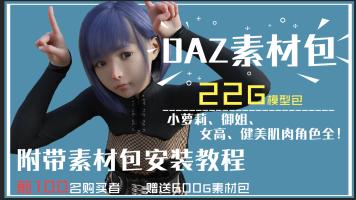 DAZ教程 安装操作一步到位 附赠安装模型素材包【DCG学院】