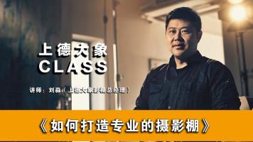【上德大象CLASS】如何打造专业的摄影棚【每周更新】