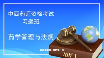 【习题班-管理与法规】中、西药师考试习题讲解班