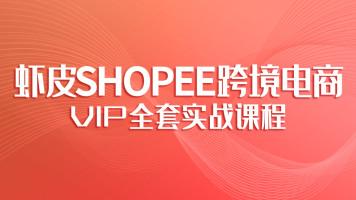跨境电商虾皮Shopee大神的VIP体系课程【优梯跨境】