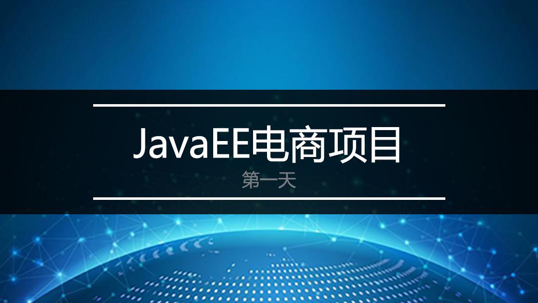 JavaEE电商实战项目演练第一天 -【小牛学堂】