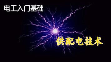 电工入门基础_供配电技术