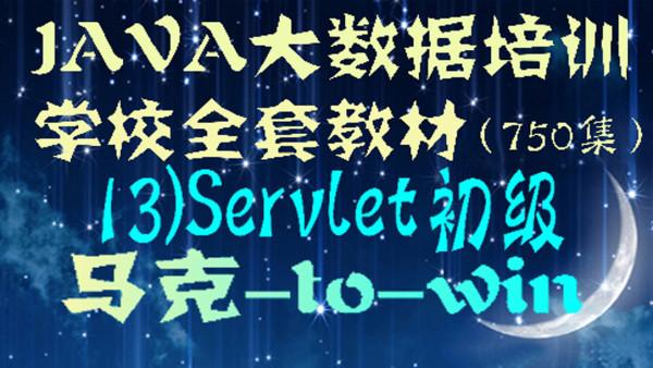 Java大数据培训学校全套教材--13)Servlet初级