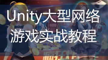 Unity商业网络游戏框架实战